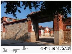 金門城南門傳統建築群-01.jpg