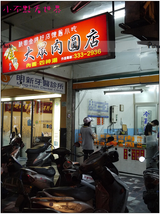 桃園大眾肉圓 (1).JPG