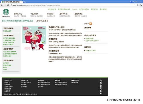 STARBUCKS in China Xmas 2011117044502