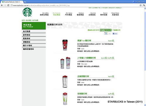 STARBUCKS in Taiwan Xmas 2011117055344