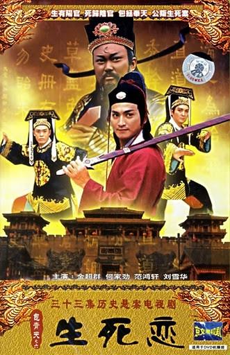 Bao Thanh Thiên 1993 - Bao Công Kỳ Án 1993