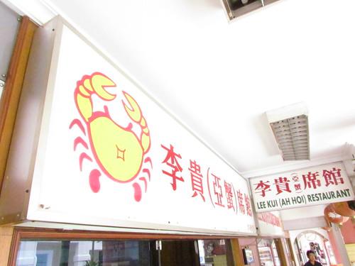 李贵(亚蟹)席馆1