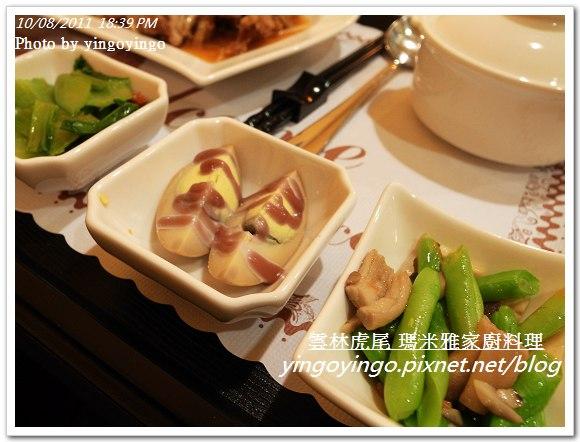 雲林虎尾_瑪米雅家廚料理20111008_R0042692