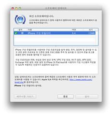 iPhoneConfig101301