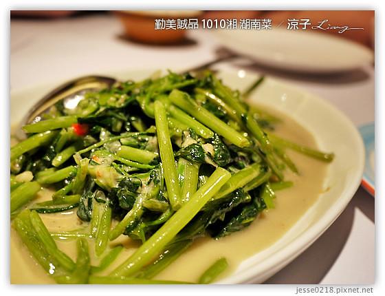 勤美誠品 1010湘 湖南菜 15