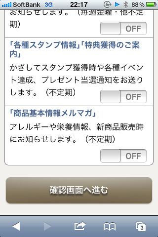 マクドナルド公式アプリ登録画面確認へ