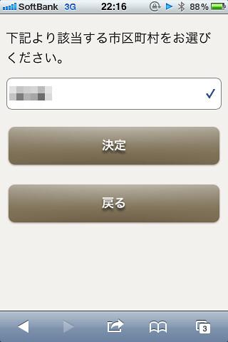 マクドナルド公式アプリ登録画面区入力