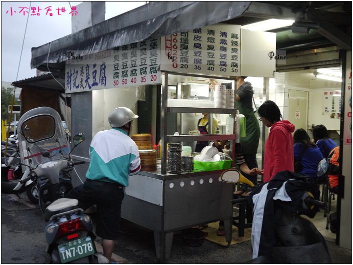 羅東財記港式臭豆腐 (19).JPG