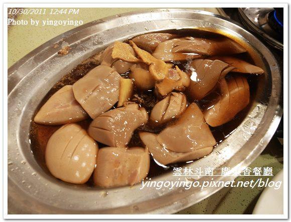 雲林斗南_廣東香餐廳20111030_R0043433