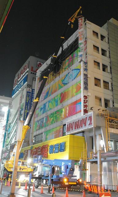 Akihabara Radio Kaikan: Side signboard was removed.