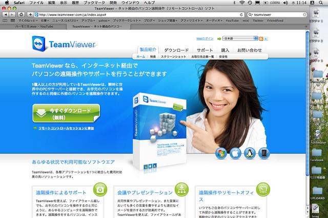 TeamViewerがすごすぎる件に付いて、、、、^^;w