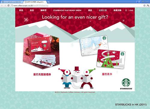 STARBUCKS in HK Xmas 2011117044717
