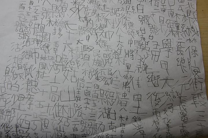 幼稚園大班到小一寫的字03
