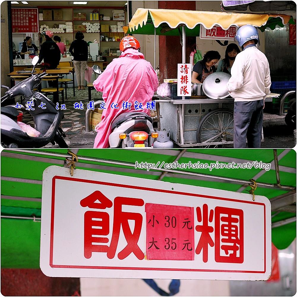 1 文化街南華街飯糰