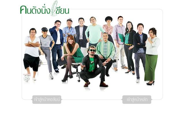 thairath celeb