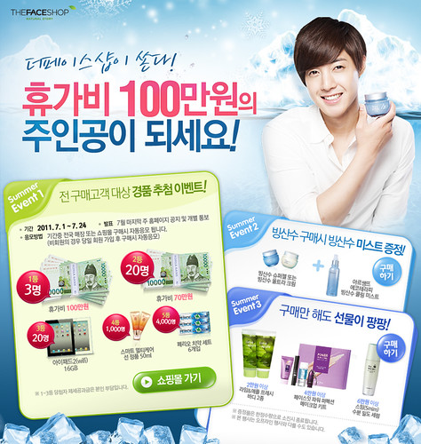 Kim Hyun Joong The Face Shop Summer Event July 1 to 24