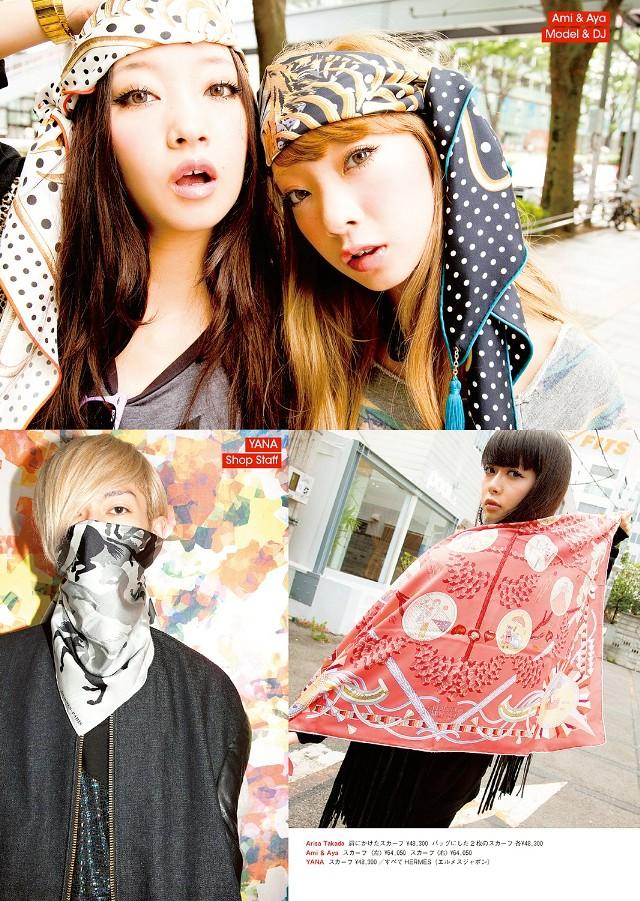 VOGUE 日本: Style