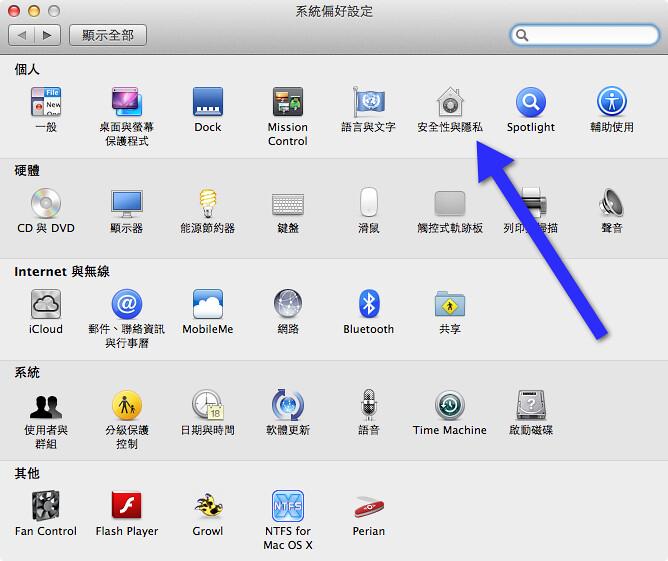 Lion 10.7.2 關閉訪客使用者