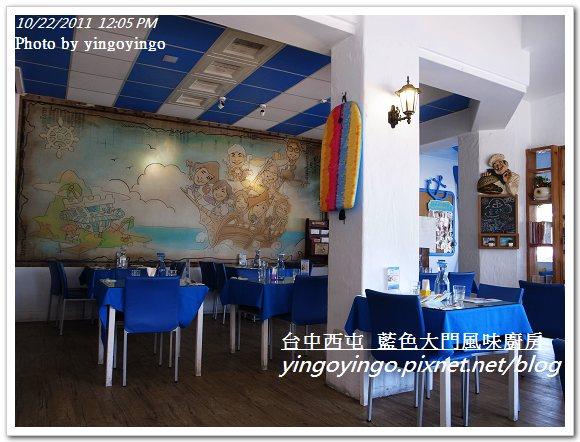 台中西屯_藍色大門20111022_R0043101