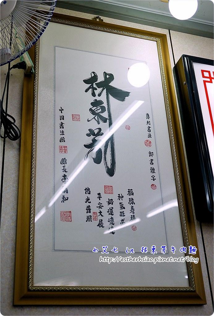7 書法牌匾