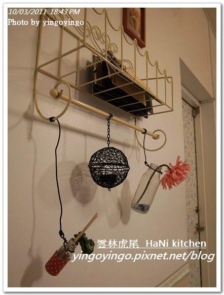 雲林虎尾_HaNi kitchen20111003_R0042568