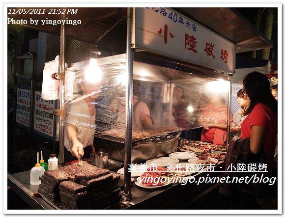 嘉義市_文化路.小陸碳烤20111105_R0043567