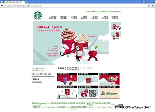 STARBUCKS in Taiwan Xmas 2011117055235