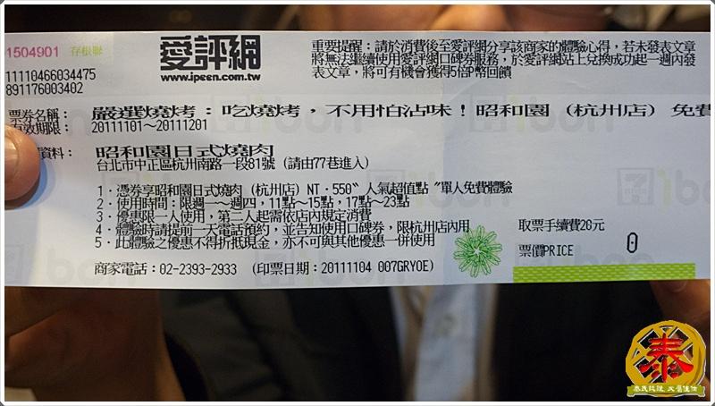 11-09-昭和園燒肉 (26)