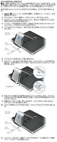 iMac 2009 early メモリ交換方法