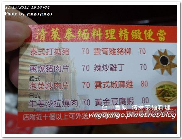 台中豐原_清萊泰緬料理20111112_R0043839