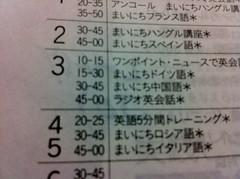 NHKラジオ講座のテスト