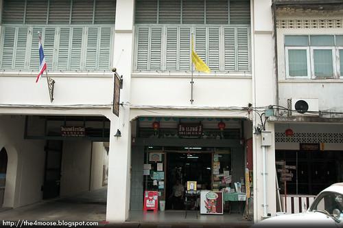 Phuket Town - Soi Thalang