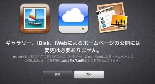 iCloudへの移行-2