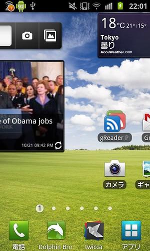 09SGS2-updated-screen
