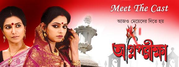 Agniparikkha Bengali Serial