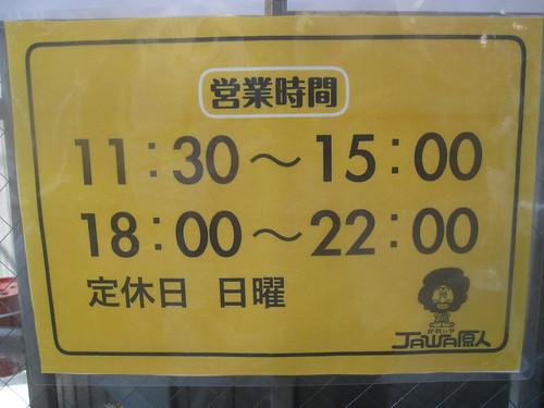 営業時間@JAWA原人(練馬)