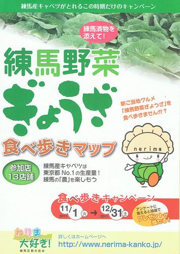 パンフレット@練馬野菜ぎょうざ