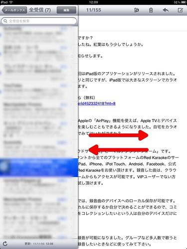 Pastebot 2011-11-06 12.10.14 午後 2.jpg