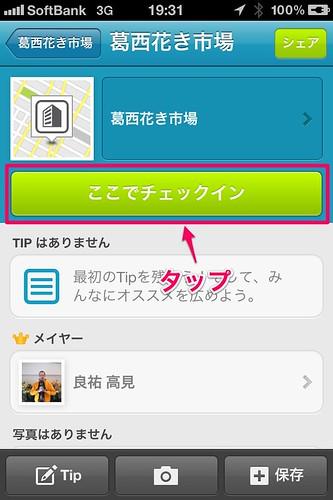 foursquare1-14