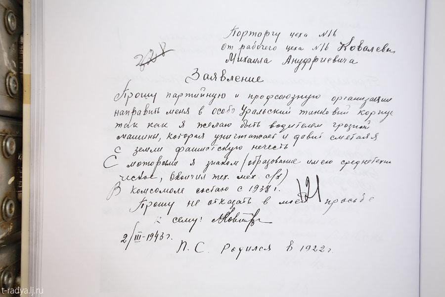 Uralskaya Voluntary Tank Corps_11