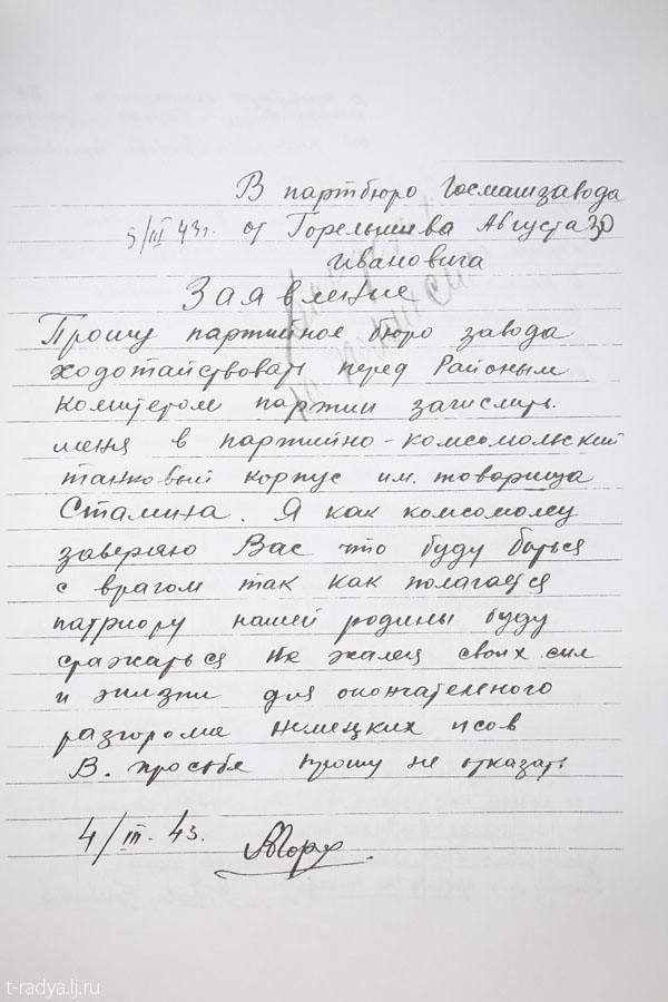 Uralskaya Voluntary Tank Corps_07
