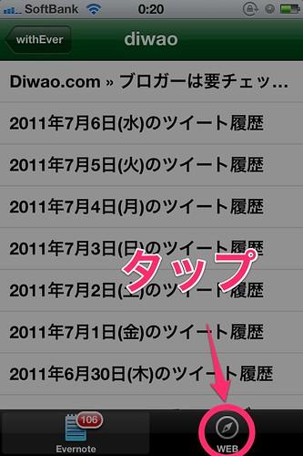 WEBボタン