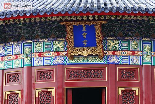 Imperial Vault of Heaven - Temple of heaven 2