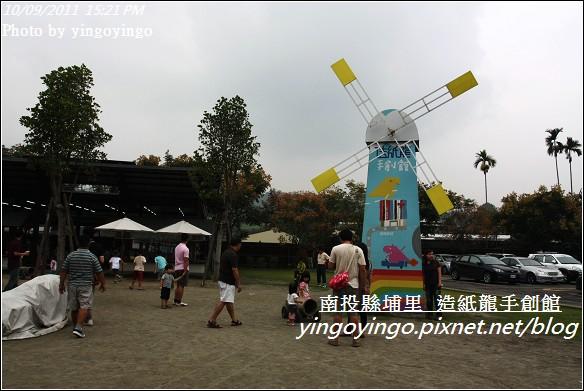 南投埔里_造紙龍手創館20111009_I1503