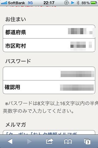 マクドナルド公式アプリ登録画面パスワード
