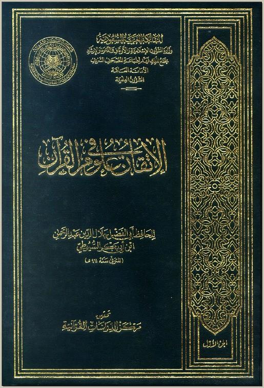 الإتقان في علوم القرآن للسيوطي - طبعة محققة 6292813299_ff3a25973d_b
