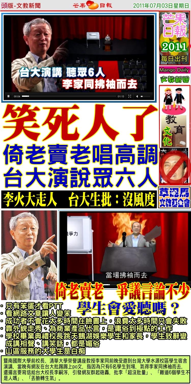 110703芒果日報頭版--文教新聞--倚老賣老唱高調,演講只有六人聽