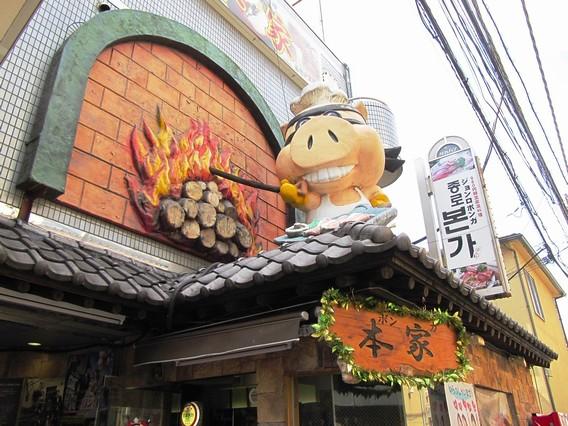 韓国伝統家庭料理 本家(ボンガ)
