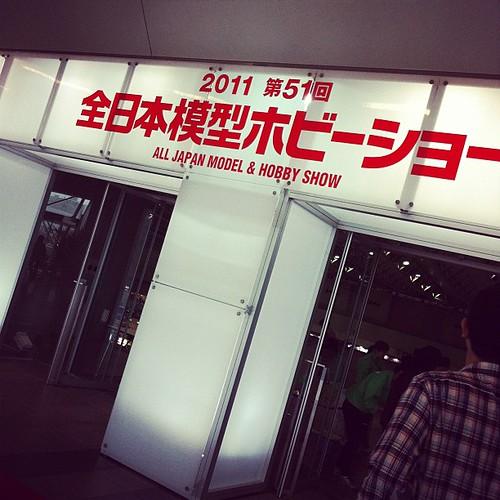 全日本模型ホビーショー来ました