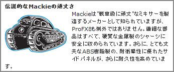Mackie_ProFX8_04